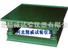 混凝土试验室用振动台 混凝土振动台 磁力振动台