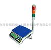 台湾品牌钰恒JCE(I)数量报警灯电子秤