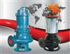 自動攪勻潛水排污泵