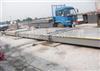 SCS30吨汽车地磅厂家,上海50吨汽车地磅价格