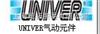 UNIVER气缸,上海UNIVER气缸,意大利UNIVER气缸