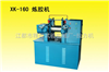 XK-160橡胶炼胶机江苏哪家生产/开放式炼胶机