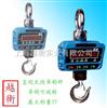 OCS电子吊磅,上海电子吊秤,上海吊称厂家