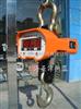 OCS-XZ-AAE10T-电子吊秤,10T-电子吊钩秤,直视式吊钩秤
