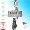 OCS吊磅,上海5吨电子吊秤,5吨悬挂秤厂家