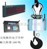 SCS电子吊磅,5吨磅秤,10吨电子磅厂家