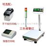 电子秤接热敏标签打印机 计重报警继电器信号输出