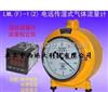 型号:ZX3M/LMF-1北京中西Z5电远传湿式气体流量计 (防腐2L) 库号:M396066