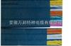TVVB型电梯用扁电缆