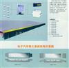 SCS汽车地磅,10吨二十吨30吨五十吨电子汽车衡专卖
