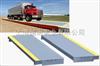 SCS20吨标准汽车衡