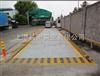 SCS安微汽车磅秤厂家,芜湖汽车地磅价格,汽车电子磅制造商