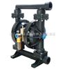 威王生產廠家QBY型工程塑料氣動隔膜泵