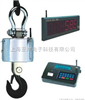 OCS-XZ5吨无线打印电子吊钩秤