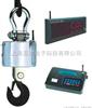 OCS-XZ40吨无线打印电子吊钩秤