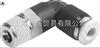 QS-G1/8-6德国FESTO快插式螺纹接头/FESTO螺纹接头