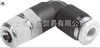 QS-1/4-10德国费斯托L型快插式螺纹接头/FESTO快插接头
