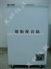 HX系列银浆保存冰箱