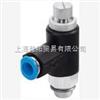 GRLA-1/8-QS-8-RS-DFESTO单向节流阀价格优惠/费斯托单向节流阀