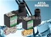 L12BA452BG00081美国ASCO先导式电磁阀/阿斯卡防爆电磁阀