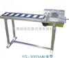 YG-3003A标准型高速自动分页机