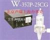 本多兆声波清洗机-流水点状型W-357P-25CG