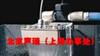 本多兆声波清洗机-流水线状型W-357LS-80